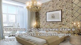 Красивое оформление стен в спальне: фото современные идеи.