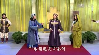 【菩提禪心】20140828 - 一念虔誠最上供養 - 第04集
