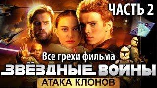 """Все грехи фильма """"Звёздные войны: Эпизод 2 – Атака клонов"""", Часть 2"""