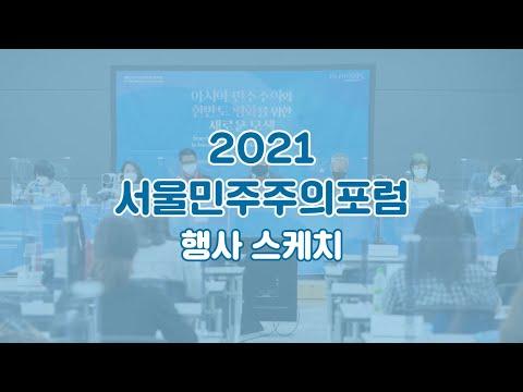 2021 서울민주주의포럼 스케치 영상