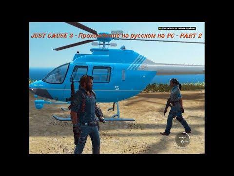 Just Cause 3 - Прохождение на русском на PC - Part 2