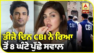 CBI quizzed Rhea for several hours, Sushant's sister to be Questioned | Sushant Case  | ABP Sanjha