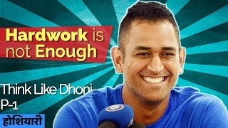 Hard Work is not Enough | How to Think like Dhoni P-1|Hum Jeetenge