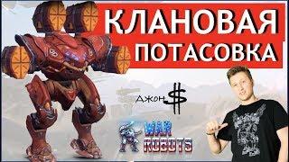 War Robots - Клановая Потасовка!!!