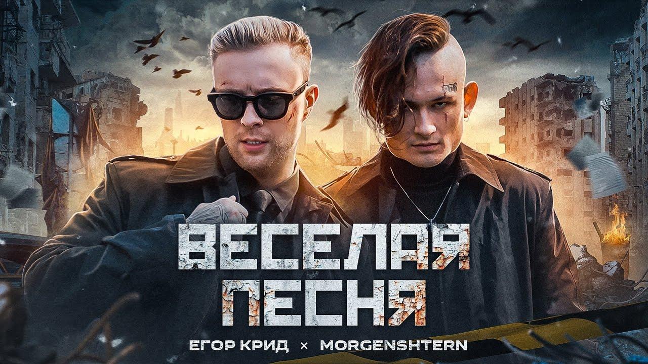 Егор Крид, Morgenshtern — Веселая песня