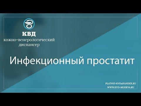 Санаторий в казахстане лечение простатита