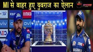 IPL 2019: MI से बाहर होकर युवराज ने खोली रोहित शर्मा की पोल, मचा बड़ा बवाल | Yuvraj Singh