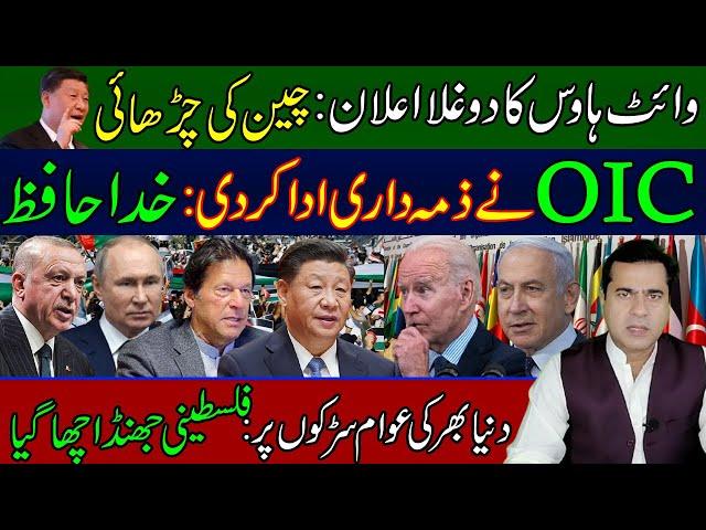 وائٹ ہاؤس کا دوغلا اعلان، چین کی چڑھائی، او آئی سی کا اجلاس