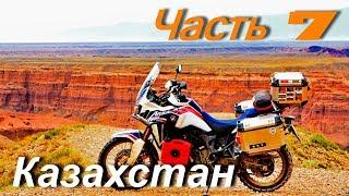 Мотопутешествие по Монголии и Средней Азии ЧАСТЬ 7 / Казахстан /