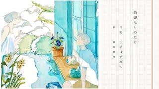 """生活は忘れて """"綺麗なものだけ"""" (Official Lyric Video)"""