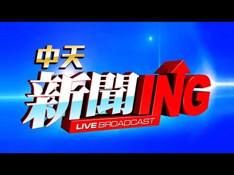 CTI中天新聞24小時HD新聞直播 │ CTITV Taiwan News HD Live|台湾のHDニュース放送| 대만 HD 뉴스 방송|