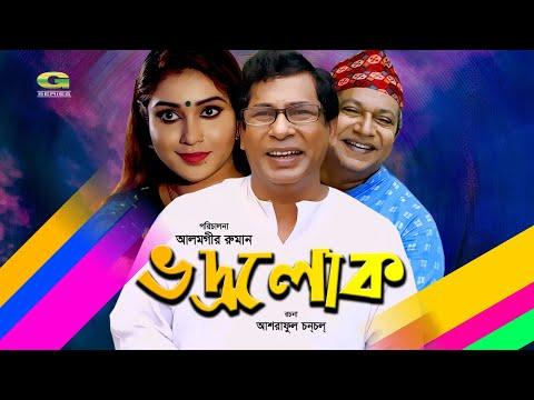 Eid Bangla Natok 2019 | Bhodrolok | ভদ্রলোক | ft Mosharraf Karim , Mim , Abdullah Rana