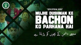 Mujhe Dushman ke Bachon ko Parhana Hai | APS Peshawar 2015 (ISPR Official Video)