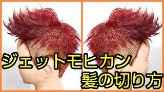 メンズ髪型☆アップバング★ジェットモヒカン☆髪の切り方