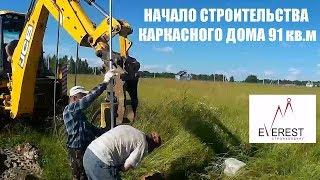 Начало строительства каркасного дома 91 кв.м.
