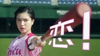 恋のファーム-Chiku-Go!