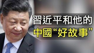 """兩個版本的中國""""好故事"""":糧食夠半年吃的、糧食夠一年吃的; 川普拎出中共駐美五大官媒:別在這兒講故事了!(江峰漫談20200219第122期)"""