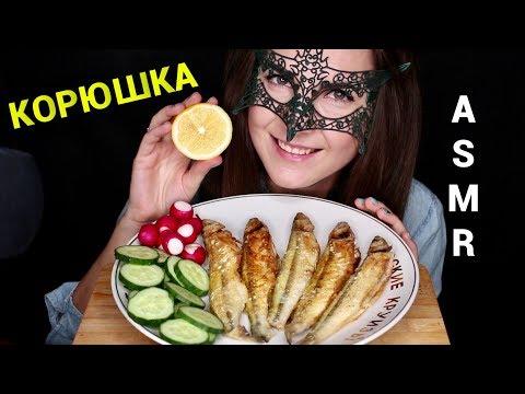 АСМР Мукбанг ЖАРЕНАЯ КОРЮШКА/ASMR MUKBANG Fried CANDLE FISH COOKING&EATING SOUNDS