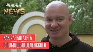 Свадьба Потапа и Насти Каменских | Новый ЧистоNews от 24.05.2019