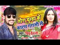 Tora Dulha ke kathin gana Sheeshe theek hai new song Deepu Dehati video download