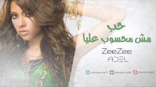 اغاني طرب MP3 حب مش محسوب عليا / 7ob mesh m7sob 3alya تحميل MP3