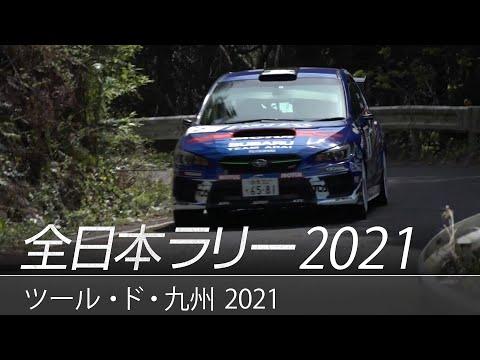 スバル ダイジェスト動画 ツール・ド・九州2021 in 唐津(全日本ラリー選手権)