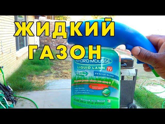 Видео Hydro Mousse