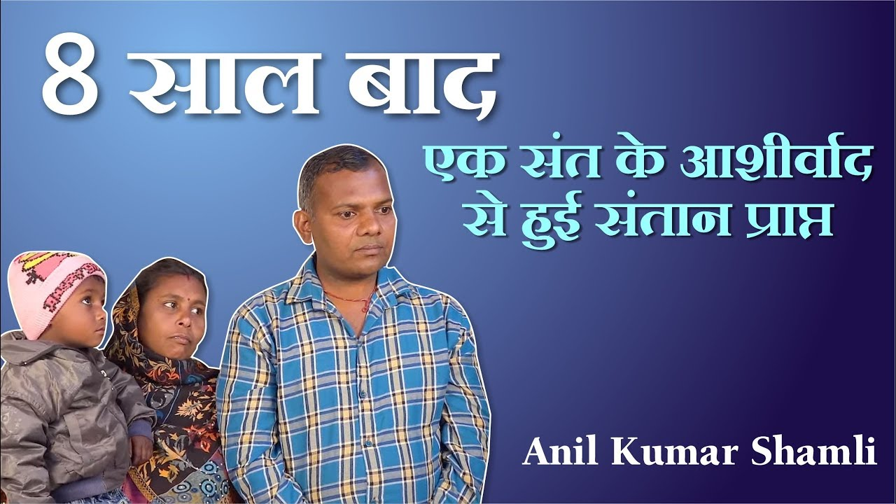 Anil Kumar Shamli