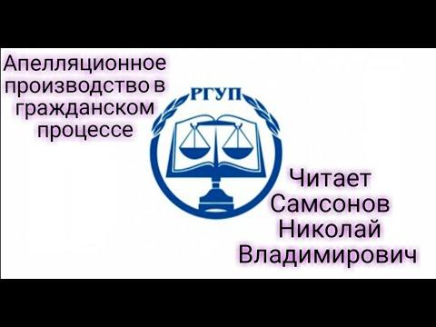 Апелляционное производство в гражданском процессе. Лекция для студентов третьего курса 14 04 2020