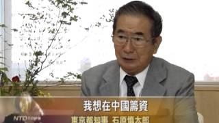石原慎太郎專訪