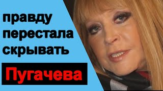 Пугачева перестала скрывать ПРАВДУ  Завещание Аллы уже НЕСЕКРЕТ  Реакция Галкина