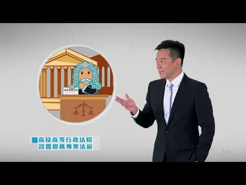 納稅者權利保護法宣導影片(台)