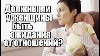 Должны ли у женщины быть ОЖИДАНИЯ от отношений?