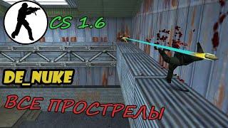 Прострелы в КС 1.6 - NUKE