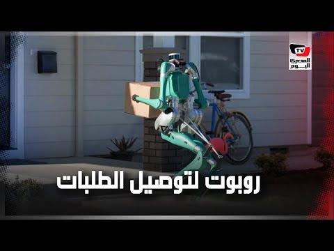 مستقبل آلاف الموظفين في مهب الريح.. روبوت لتوصيل الطلبات يبدأ العمل