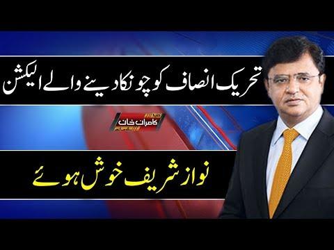 PTI Ko Chonka Dainy Walay Election – Dunya Kamran Khan Ke Sath