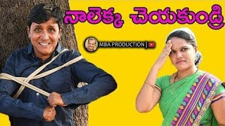 NAALEKKA CHEYAKUNDRI || R. S. NANDA NEW COMEDY SHORT FILM || MBA PRODUCTION