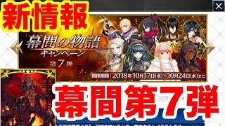 FGO突然オルタニキがピックアップ!?新ハロウィン前に幕間キャンペーン第7弾!Fate/Grandorder