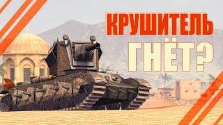 КВ-TG (КРУШИТЕЛЬ) / ЧЕСТНЫЙ ОБЗОР // WoT Blitz