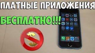 Как скачать платные приложения бесплатно на IOS iPhone/ iPad/ iPod   Vlad DIY