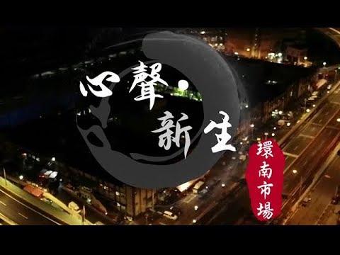 【老市場新味道系列】心聲新生-環南市場