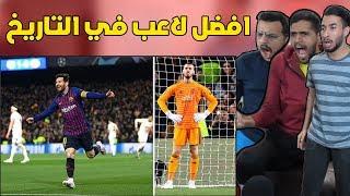 """ردة فعل برشلونين متعصبين على """" برشلونة 3-0 مان يو """" - هاتوا الثلاثية من الحين 😍🔥⚽ !!!"""