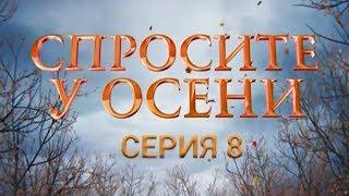 Спросите у осени - 8 серия (HD - качество!) | Премьера - 2016 - Интер