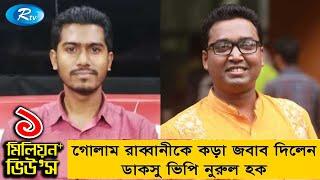 গোলাম রাব্বানীকে কড়া জবাব দিলেন ডাকসু ভিপি নুরুল হক   Rtv Talkshow