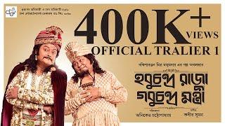 Hobuchandra Raja Gobuchandra Mantri Trailer