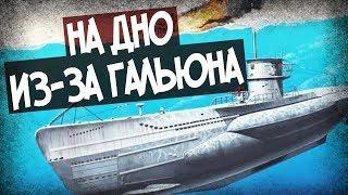 Как Унитаз Потопил Подводную Лодку?
