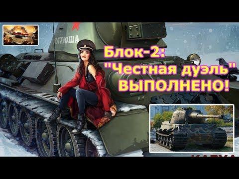 world of tanks 2019, Блок-2  Честная дуэль, ВЫПОЛНЕНО!