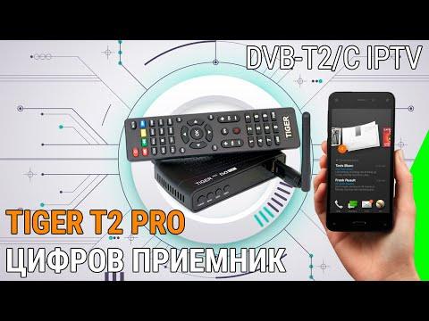 Tiger T2 PRO IPTV - Предимства