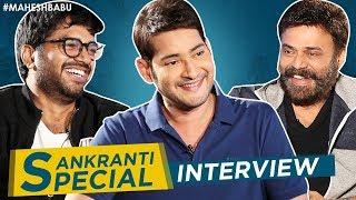Mahesh Babu Interview With Venkatesh | Anil Ravipudi | #Sankranti Special | Sarileru Neekevvaru