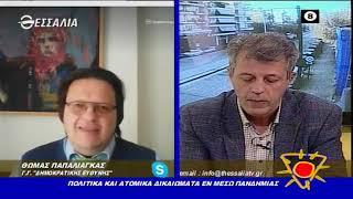 Πολιτικά και ατομικά δικαιώματα εν μέσω πανδημίας _ Καλημέρα Θεσσαλία 21 1 2021